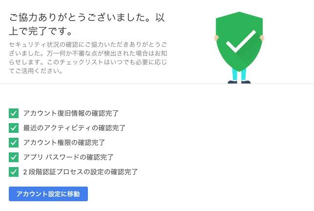 Google「セキュリティ診断」