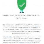 Google ドライブのボーナス容量 2 GB 進呈のお知らせが来た!