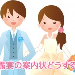 披露宴案内状の書き方と文例、結婚式から時期があいた場合にはどうする?