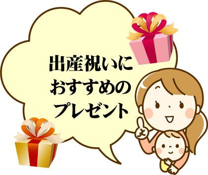 出産祝いプレゼントおすすめ