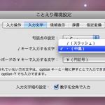 中黒(・)をMacでダイレクト入力する方法は?