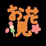 千葉県野田市 清水公園でのお花見体験記!