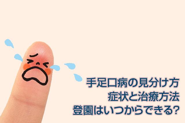 手足口病の見分け方,症状と治療方法,登園はいつから