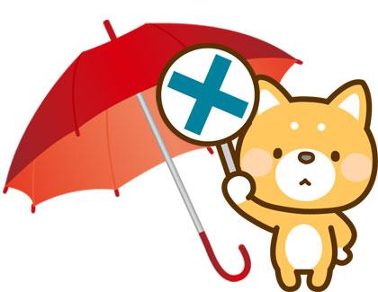 傘 おすすめしない