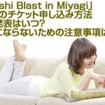 「Arashi Blast in Miyagi」FC枠のチケット申し込み方法 当落発表はいつ?無効にならないための注意事項は?