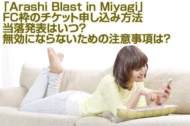 「Arashi-Blast-in-Miyagi」FC枠のチケット申し込み方法-当落発表はいつ?無効にならないための注意事項は?