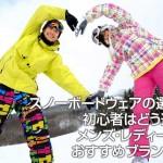 スノーボードウェアの選び方、初心者はどう選ぶ?メンズ・レディースのおすすめブランドは?