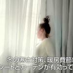 寒さ対策で窓には断熱シートとカーテンが有効って本当?
