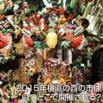 横浜の酉の市 2015年はいつどこで?酉の市とはどんな意味?由来は?