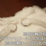 結婚指輪の相場は?プラチナとゴールド人気はどっち?