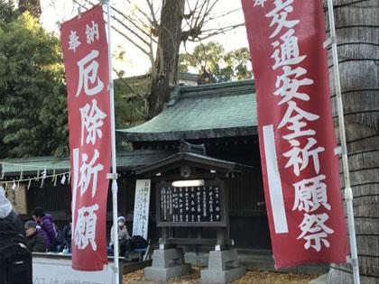 厄払い神社