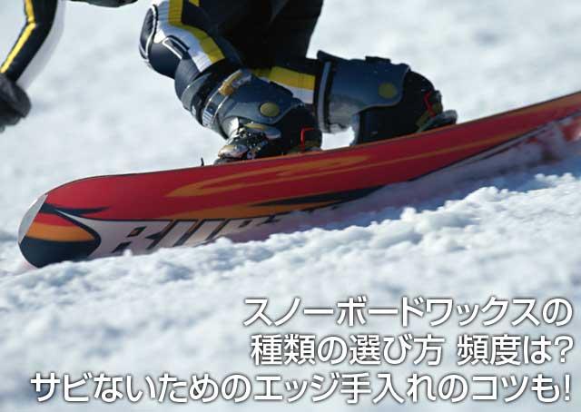 スノーボードワックスの種類
