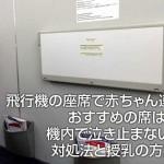 飛行機の座席 赤ちゃん連れにおすすめは?機内で泣き止まない時と授乳の方法は?