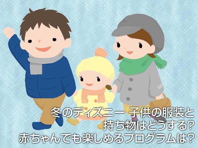 冬のディズニー 子供の服装は?