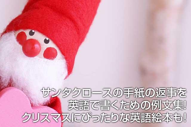 サンタクロースの手紙 英語