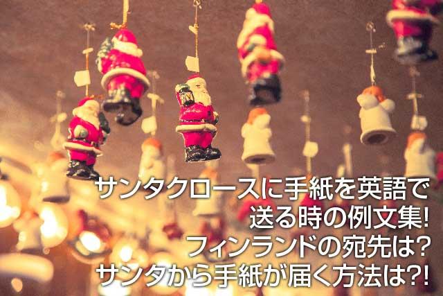 サンタクロースに手紙を英語で送る時の例文集