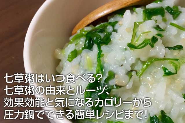 七草粥はいつ食べる