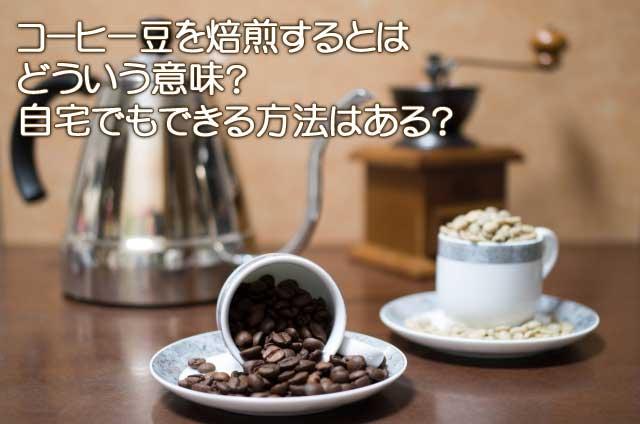 コーヒー豆焙煎とは