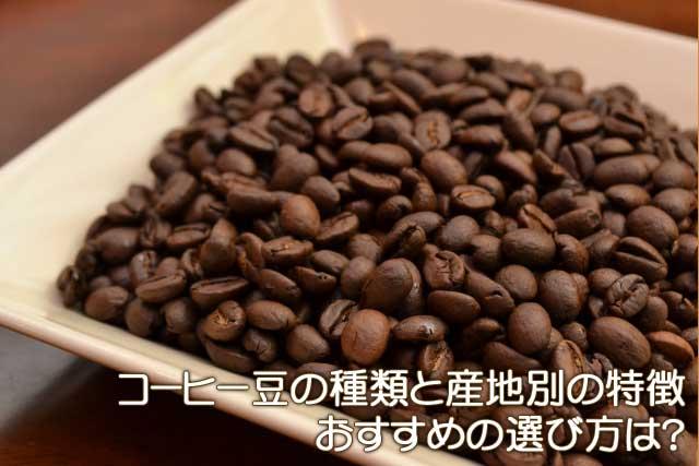 コーヒー豆 種類