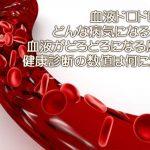 血液ドロドロだとどんな病気になるのか?原因と健康診断の数値は何に注意?