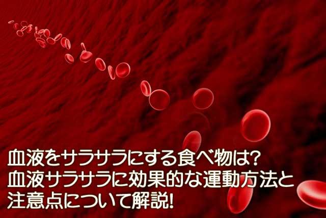 血液サラサラ食べ物