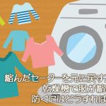 縮んだセーターを元に戻す方法と乾燥機で服が縮むのを防ぐにはどうすればいい?