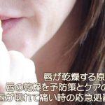 唇が乾燥する原因は?予防策とケア、唇が切れて痛い時の応急処置まで