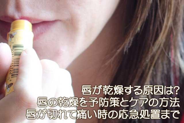 唇が乾燥する原因と予防方法