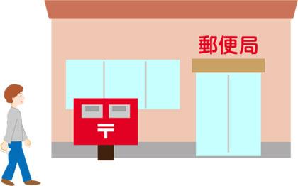 郵便局で新札交換