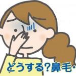 鼻毛脱毛処理はどこまで?注意点と女性鼻毛のケア方法 そもそもなぜ伸びる?