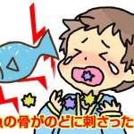 魚の骨が喉に刺さる時の取り方、子供ののどに刺さったら正しい取り除き方はどれ?