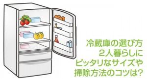 冷蔵庫の選び方2人暮らし