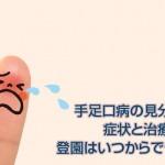 手足口病の見分け方 症状と治療方法 登園はいつからできる?