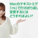 Macのテキストエディタ「mi」で行の折り返し設定を変更するにはどうすればよい?