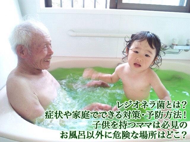 レジオネラ菌とは?症状や家庭でできる対策・予防方法!お風呂以外に危険な場所とは?