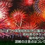 立川まつり国営昭和記念公園花火大会のチケット情報、場所取りのコツと混雑の注意点はこれでした!
