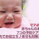 赤ちゃんのあせも7つの予防ケア方法と外出先で役立つあせも対策グッズ!ママ必見♪