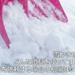 雪かきはいつどんな道具を使ってするの?除雪を依頼する場合の相場はいくら?