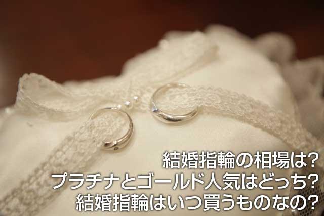 結婚指輪の相場は?