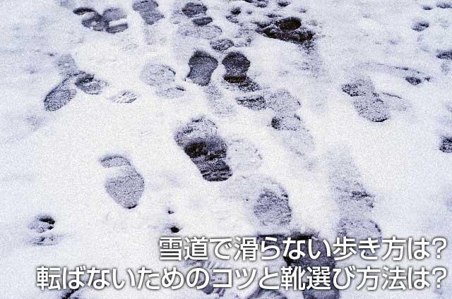雪道で滑らない歩き方は?