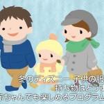冬のディズニー 子供の服装と持ち物はどうする?赤ちゃんでも楽しめるプログラムは?