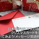 クリスマスの由来とクリスマスカードのメッセージ英語例文集!