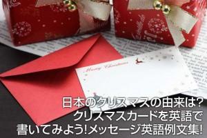 日本のクリスマスの由来は?