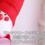 サンタクロースの手紙の返事を英語で書くには?クリスマスにぴったりな英語絵本も!