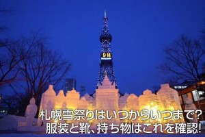 札幌雪祭りはいつからいつまで?