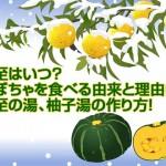 冬至はいつ?かぼちゃを食べる由来と理由は?冬至の湯、柚子湯の作り方!