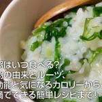 七草粥はいつ食べる?由来とその意味、効果効能とカロリー、圧力鍋レシピまで!