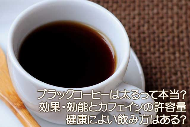 コーヒー太る