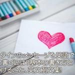 バレンタインのメッセージを英語で書くには?書き方と英文例文
