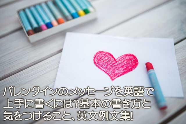 バレンタインメッセージ英語で